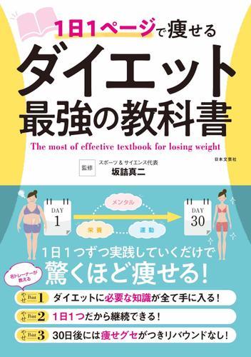 1日1ページで痩せる ダイエット最強の教科書 / 坂詰真二