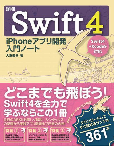 詳細!Swift 4 iPhoneアプリ開発 入門ノート Swift 4+Xcode 9対応 / 大重美幸