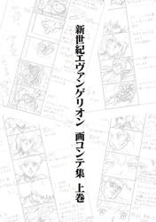 新世紀エヴァンゲリオン 画コンテ集 上巻 / 株式会社カラー