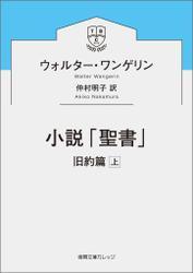 小説「聖書」 旧約篇上 / ウォルター・ワンゲリン