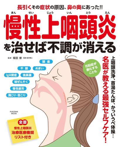 慢性上咽頭炎を治せば不調が消える / 堀田修