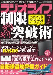 ラジオライフ2021年 7月号 / ラジオライフ編集部