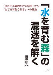 「水を育む森」の混迷を解く / 田中隆文