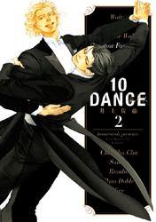 10DANCE 2巻