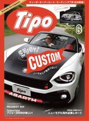 Tipo(ティーポ) (No.338)
