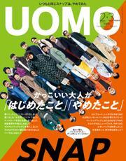 UOMO (ウオモ) 2021年2・3月合併号【読み放題限定】 / 集英社