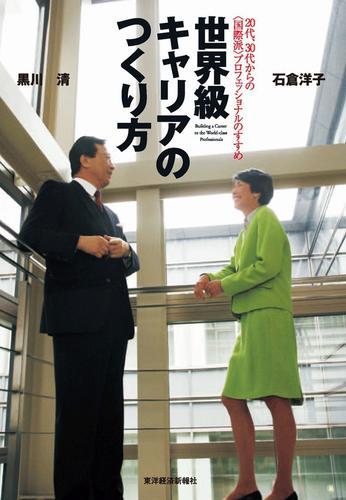 世界級キャリアのつくり方 / 石倉洋子