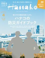 Hanako(ハナコ) 2021年 4月号 [ハナコの防災ガイドブック] / Hanako編集部