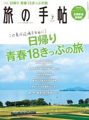 旅の手帖_2021年7月号 / 旅の手帖編集部