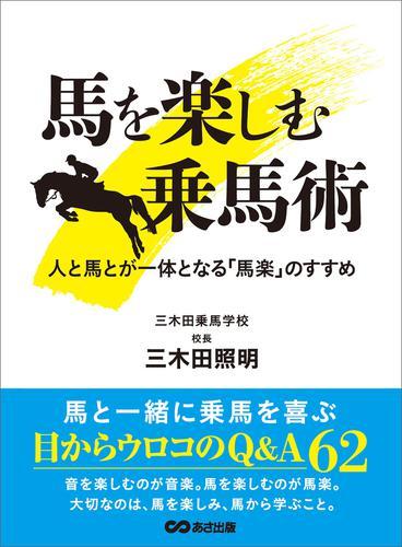 馬を楽しむ乗馬術 人と馬が一体となる「馬楽」のすすめ / 三木田照明