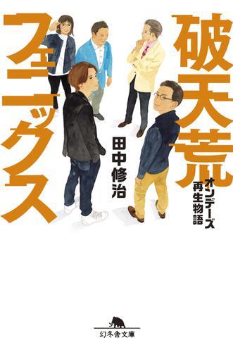 破天荒フェニックス オンデーズ再生物語 / 田中修治