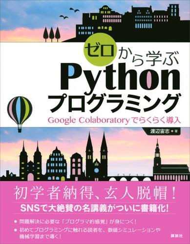 ゼロから学ぶPythonプログラミング Google Colaboratoryでらくらく導入 / 渡辺宙志