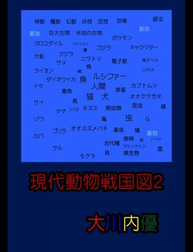 現代動物戦国図2 / 大川内優