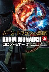 ムーン・ドラゴンの謀略 ロビン・モナーク 上 / マーク・サリヴァン