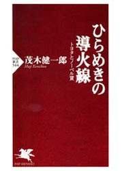 ひらめきの導火線 / 茂木健一郎