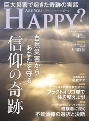 Are You Happy? (アーユーハッピー) 2021年4月号 / 幸福の科学出版