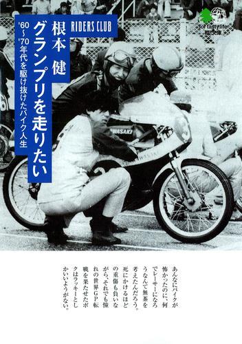 グランプリを走りたい : '60~'70年代を駆け抜けたバイク人生 / 根本健