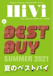 HiVi(ハイヴィ) (2021年6月号) / ステレオサウンド