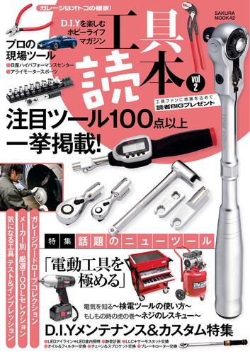 工具読本vol.2 / 笠倉出版社