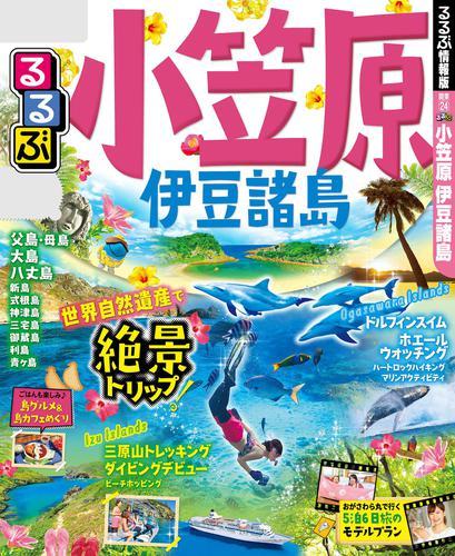 るるぶ小笠原 伊豆諸島(2019年版) / JTBパブリッシング