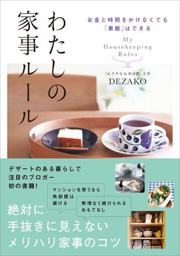 お金と時間をかけなくても「素敵」はできる わたしの家事ルール / DEZAKO