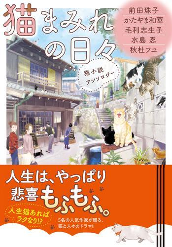 猫まみれの日々 猫小説アンソロジー / 前田珠子