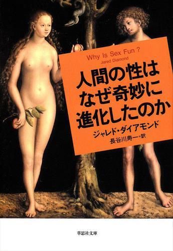 人間の性はなぜ奇妙に進化したのか / ジャレド ダイアモンド