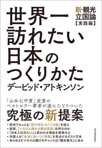 世界一訪れたい日本のつくりかた―新・観光立国論【実践編】 / デービッド・アトキンソン