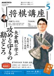 NHK 将棋講座 (2021年5月号) / NHK出版