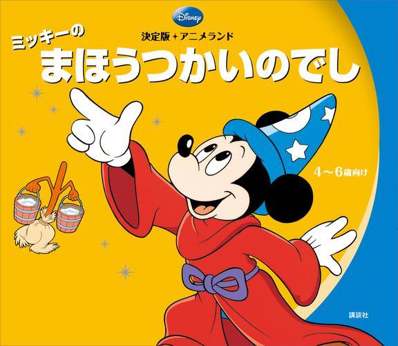 決定版アニメランド ミッキーのまほうつかいのでし / ディズニー