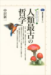 人類最古の哲学 カイエ・ソバージュ(1) / 中沢新一
