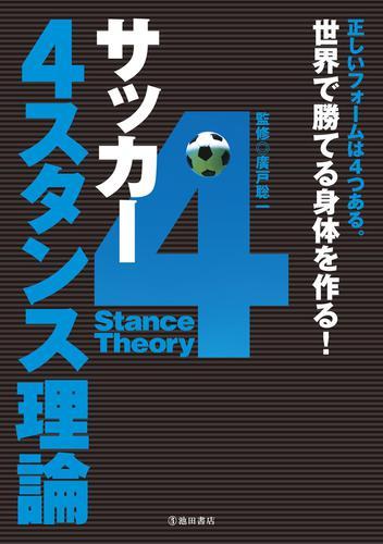 サッカー 4スタンス理論(池田書店) / 廣戸聡一