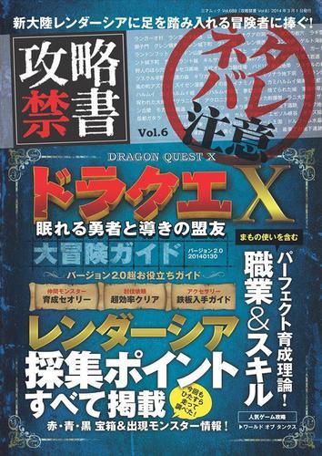 攻略禁書Vol.6 / 三才ブックス