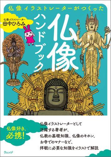 仏像イラストレーターがつくった 仏像ハンドブック / 田中ひろみ