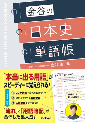 金谷の日本史単語帳 / 金谷俊一郎