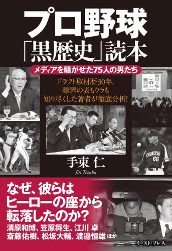 プロ野球「黒歴史」読本 メディアを騒がせた75人の男たち / 手束仁