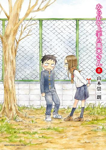 からかい上手の高木さん(8) / 山本崇一朗