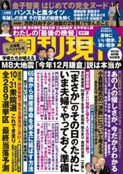 週刊現代 (2021年10/23・30号) / 講談社