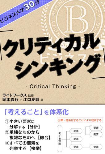 ビジネス大学30分 クリティカル・シンキング / ライトワークス