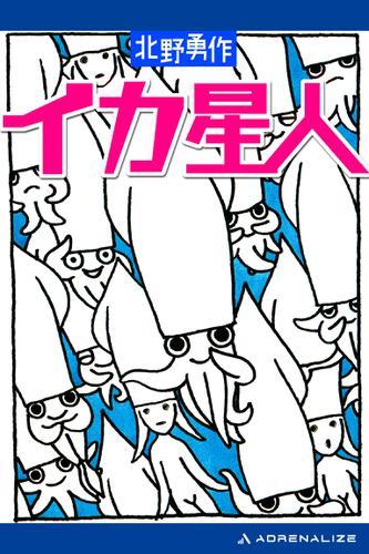 イカ星人 / 北野勇作