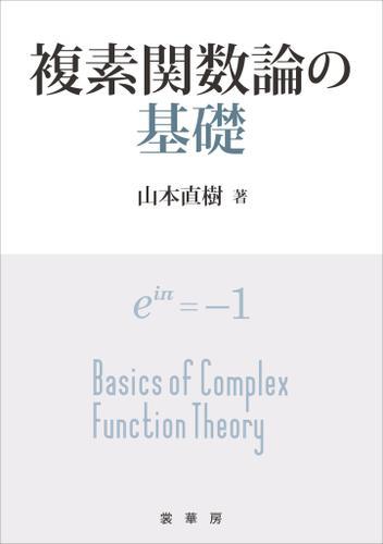 複素関数論の基礎 / 山本直樹