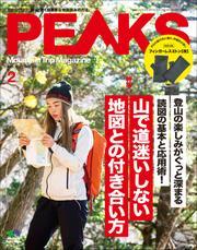 PEAKS 2021年2月号 No.135 / PEAKS編集部