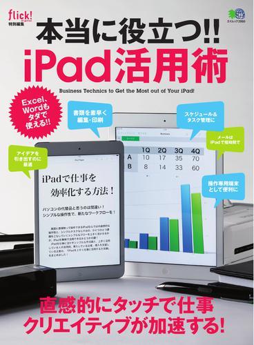 本当に役立つ!! iPad活用術 (2014/09/16) / エイ出版社
