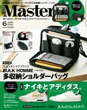 MonoMaster 2021年6月号 / MonoMaster編集部