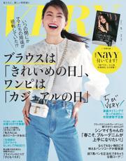 VERY(ヴェリイ) (2021年5月号) 【読み放題限定】 / 光文社
