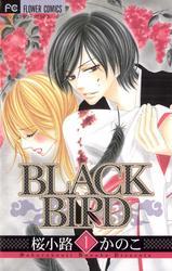 BLACK BIRD(1) / 桜小路かのこ