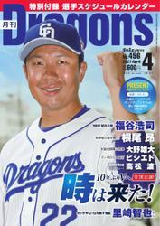 月刊 Dragons ドラゴンズ (2021年4月号) / 中日新聞社