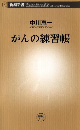 がんの練習帳 / 中川恵一