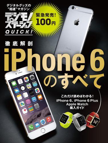 デジモノステーションQUICK! 徹底解剖 iPhone 6のすべて / エムオン・エンタテインメント