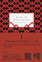 BIBLIO MYSTERIES 1 / 杉江松恋